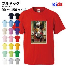 子供 Tシャツ 半袖 Wan'sデザイン ブルドッグ 犬屋 ブランド ブル キッズ ルームウェア kids 父の日 ギフト