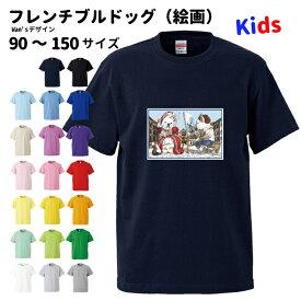 子供 Tシャツ 半袖 Wan'sデザイン フレンチブルドッグ (絵画) 犬屋 ブランド フレブル キッズ ルームウェア 新商品 kids
