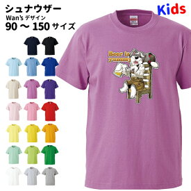 子供 Tシャツ 半袖 Wan'sデザイン シュナウザー 犬屋 ブランド シュナ キッズ ルームウェア kids