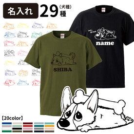 名前入れ Tシャツ オーナー用 【シンプル くたいぬ】デザイン 半袖 犬屋 ブランド メンズ レディース ルームウェア 新商品