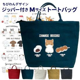 【ちびわんデザイン】 ジッパー付き 新トートバッグ Mサイズ オリジナル 犬屋 キャンバス お散歩バッグ