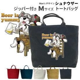 【Wan's】 ジッパー付き 新トートバッグ Mサイズ シュナウザー beer オリジナル 犬屋 ミニチュアシュナウザー 可愛い オシャレ 犬柄 イラスト デザイン ペット
