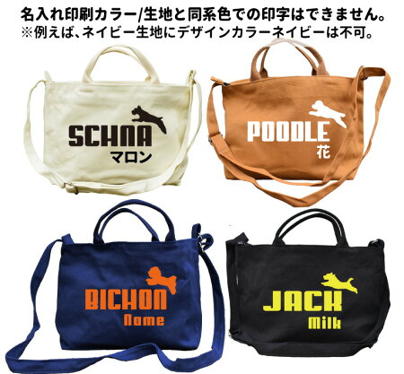 名前入れ・トートバッグ・肩ひも付き・ジャンピングアニマルシリーズ・ジャンピングドッグ・犬・雑貨・グッズ・犬屋・いぬや・inuya