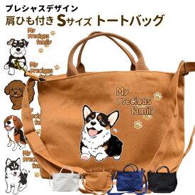 【プレシャスデザイン】 肩ひも付き 新トートバッグ Sサイズ オリジナル 犬屋 キャンバス お散歩バッグ 新商品
