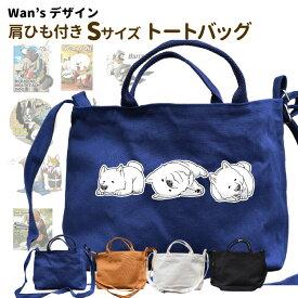 【Wan's】 肩ひも付き 新トートバッグ Sサイズ コーギー オリジナル 犬屋