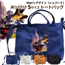 【Wan's】 肩ひも付き 新トートバッグ Sサイズ シェパード オリジナル 犬屋