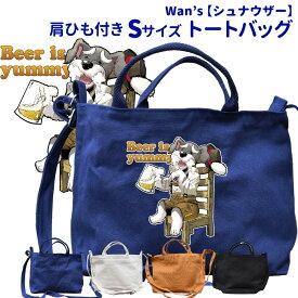 【Wan's】 肩ひも付き 新トートバッグ Sサイズ シュナウザー オリジナル 犬屋