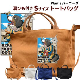 【Wan's】 肩ひも付き 新トートバッグ Sサイズ バーニーズ オリジナル 犬屋