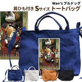 【Wan's】 肩ひも付き 新トートバッグ Sサイズ ブルドッグ オリジナル 犬屋