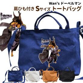 【Wan's】 肩ひも付き 新トートバッグ Sサイズ ドーベルマン オリジナル 犬屋