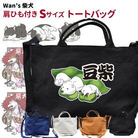 【Wan's】 肩ひも付き 新トートバッグ Sサイズ 柴犬 豆柴 オリジナル 犬屋