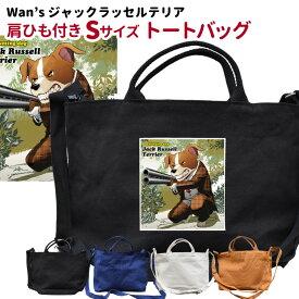 【Wan's】 肩ひも付き 新トートバッグ Sサイズ ジャックラッセルテリア オリジナル 犬屋