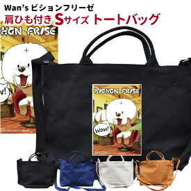 【Wan's】 肩ひも付き 新トートバッグ Sサイズ ビションフリーゼ オリジナル 犬屋