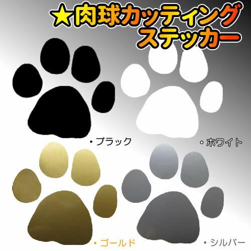 犬 肉球デザイン カッティング ステッカー (パウ paw グッズ 車 車用 シール ペット