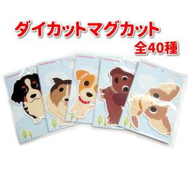LOVE WANKO マグネット 犬 各種1 雑貨 グッズ ペット 【館林】 犬屋
