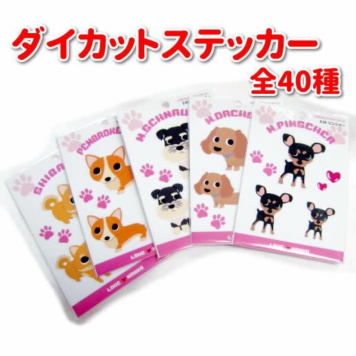 犬 車 ステッカー LOVE WANKO ダイカットステッカー 犬 各種1【メール便送料無料】【館林】