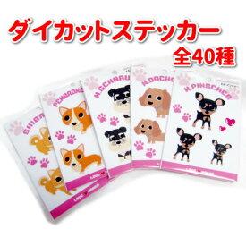犬 車 ステッカー LOVE WANKO ダイカットステッカー 犬 各種1 犬屋 いぬや 【館林】
