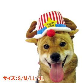 パーティー トナカイ LLサイズ (犬 帽子 キャップ パーティー かぶりもの コスプレ 小型犬) ハロウィン グッズ 犬屋 トイプードル シーズー シュナウザー 柴犬など