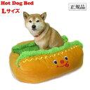 あす楽 対応 犬 ベッド 冬 ホットドッグ クッション Lサイズ (5725) 小型犬/中型犬 送料無料 ポンポリース ペット 犬屋