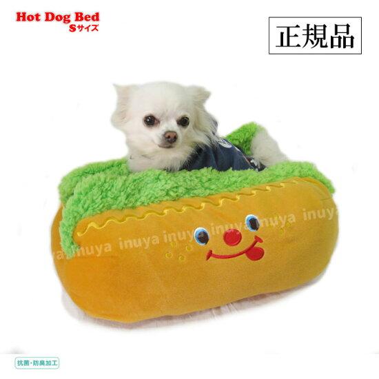 犬・ホットドッグ・hotdog・ベッド・Sサイズ・ソファ・ペット・カドラー・秋冬