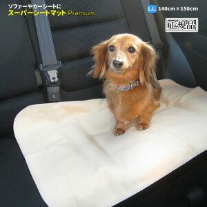 制菌エコシートマットプレミアII LLサイズ[5807] ( ソファーやカーシートに ) 犬屋 【 ポンポリース 】 送料無料