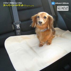 制菌エコシートマットプレミアII 4Lサイズ[5807] ( ソファーやカーシートに ) 犬屋 【 ポンポリース 】 送料無料