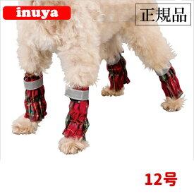 裏付きレインレッグガード タータンチェック 大型犬 12号[3141] 犬【ポンポリース】スタンダードプードル 犬屋