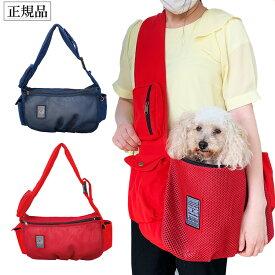 【あす楽】 犬 スリングバッグ ラウンドバッグ エアーメッシュ 【5512】 Mサイズ [ポンポリース] 抱っこひも 春 夏 犬屋 pompreece