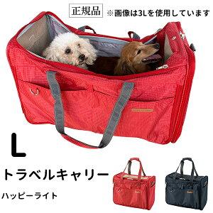トラベルキャリー ハッピーライト 【 L 】 [5522] キャリーバッグ 小型犬 ポンポリース キャリーケース 送料無料