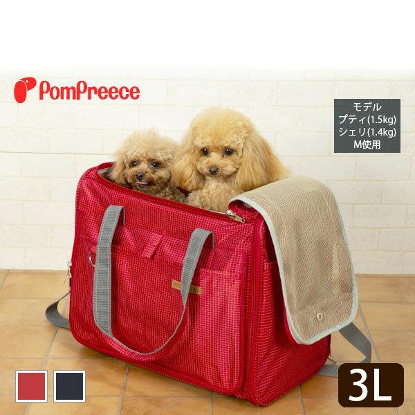 トラベルキャリー 3Lサイズ ルンルンライト キャリーバッグ ショルダー【5522】小型 中型犬 送料無料 ポンポリース