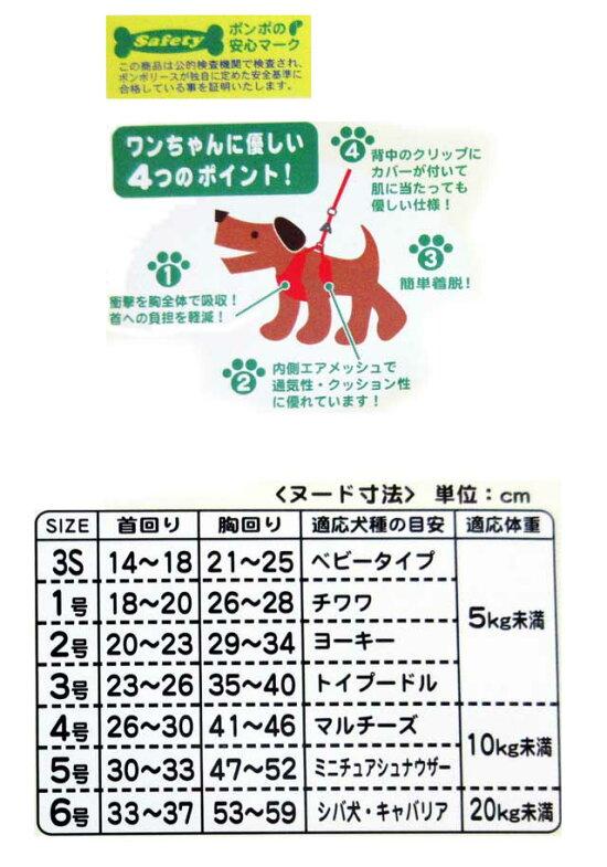 柴犬フレンチブルドッグ用スーパーハーネス&リードレトロ唐草6号[9959]【送料無料】【ポンポリース】