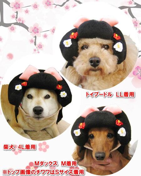 犬カツラお殿様お姫様LL(帽子キャップパーティーかぶりものコスプレ小型犬〜中型犬)