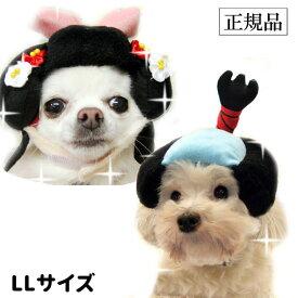 犬 カツラ お殿様 お姫様 [3161] LL(帽子 キャップ パーティー かぶりもの コスプレ 小型犬〜中型犬) ハロウィン グッズ ポンポリース トイプードル シーズー シュナウザー 柴犬など