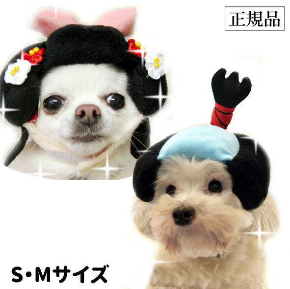 お殿様 お姫様 カツラ S/M(犬 帽子 キャップ かぶりもの コスプレ 小型犬)