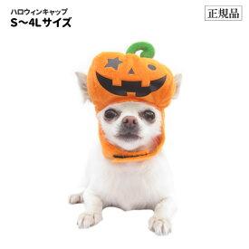ハロウィン キャップ 【 犬 帽子 キャップ パーティー かぶりもの コスプレ 小型犬 】 かぼちゃ パンプキン ハロウィン グッズ 犬屋 【 ポンポリース 】 送料無料