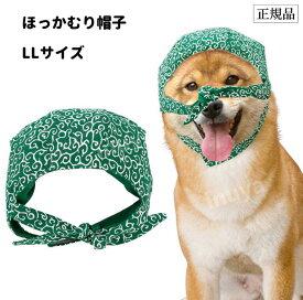 ほっかむり 和柄 唐草模様 LLサイズ 犬 猫 帽子 中型犬 犬屋 トイプードル シーズー シュナウザー 柴犬など【送料無料】