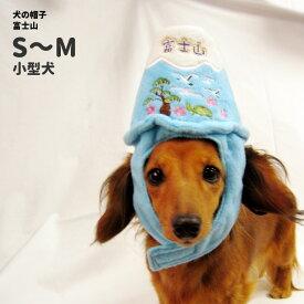 犬 帽子 富士山 富士山 S M 小型犬 コスプレ ハロウィン グッズ 犬屋 チワワ ヨーキー トイプードル マルチーズ ダックスフンド など 送料無料