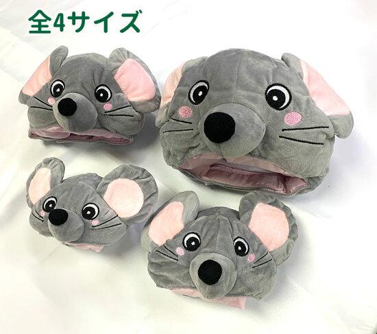2020年・干支・ネズミ・鼠・カツラ・犬猫帽子・キャップ・かぶりもの・コスプレ