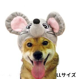 ねずみ LL【犬 帽子 キャップ かぶりもの コスプレ 小型犬】 グッズ 犬屋 トイプードル シーズー シュナウザー 柴犬など かぶり帽 リトルマウス