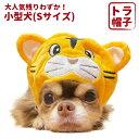 【 トラ 帽子 小型犬 中型犬 大型犬用 】...