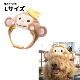 猿 帽子 かぶりもの L 中〜大型犬 コスプレ モンキー ハロウィン グッズ 犬屋