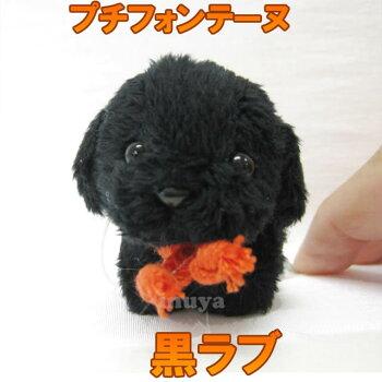 【プチフォンテーヌシリーズ】黒ラブぬいぐるみストラップ