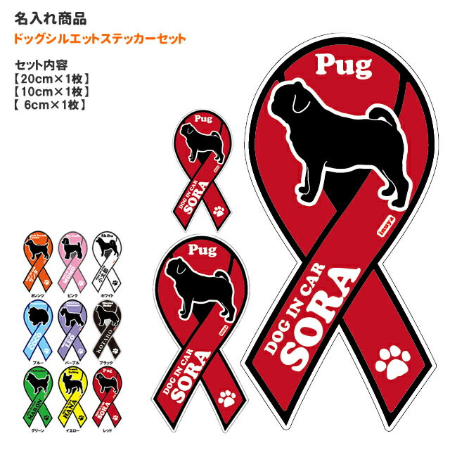 名前入り 犬 ステッカードッグシルエット リボンステッカー 犬屋【メール便送料無料】