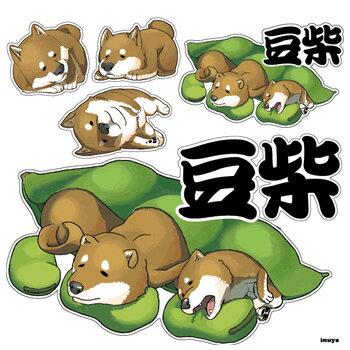 豆柴犬 (beens) ステッカー セット Wan'sデザイン 犬屋【メール便送料無料】【半額商品】