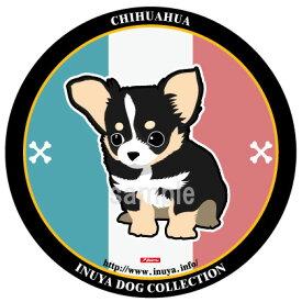 アウトレット ドッグコレクション チワワ 【黒】 ステッカー円形12cmサイズ 犬屋 いぬや
