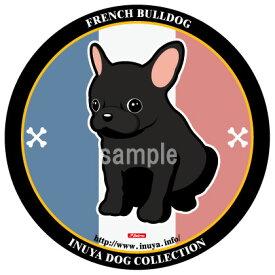 ドッグコレクション フレブル (黒)ステッカー円形12.5cmサイズ (フレンチブルドッグ) 犬屋 いぬや