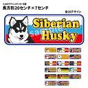 ILOVE 国旗 犬 ステッカー (長方形)各種 犬屋 いぬや