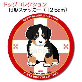 ドッグコレクション バーニーズマウンテンドッグ ステッカー円形12cmサイズ 犬屋 いぬや