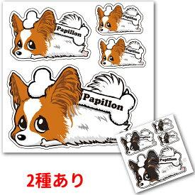 パピヨン 犬 ステッカー 「カラー」くたいぬデザイン 犬屋 いぬや 送料無料