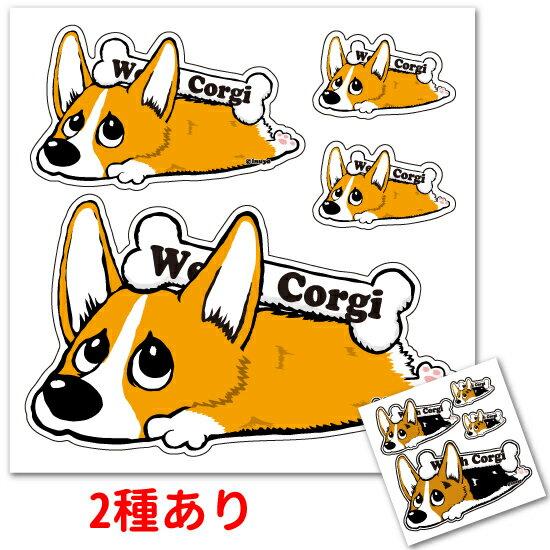 【送料無料】コーギー 犬 ステッカー くたいぬデザイン 犬屋 いぬや【メール便】